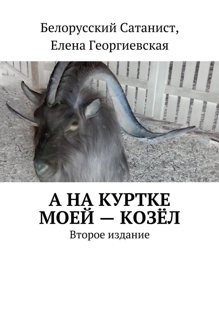 цена на Елена Николаевна Георгиевская Анакуртке моей– козёл. Второе издание