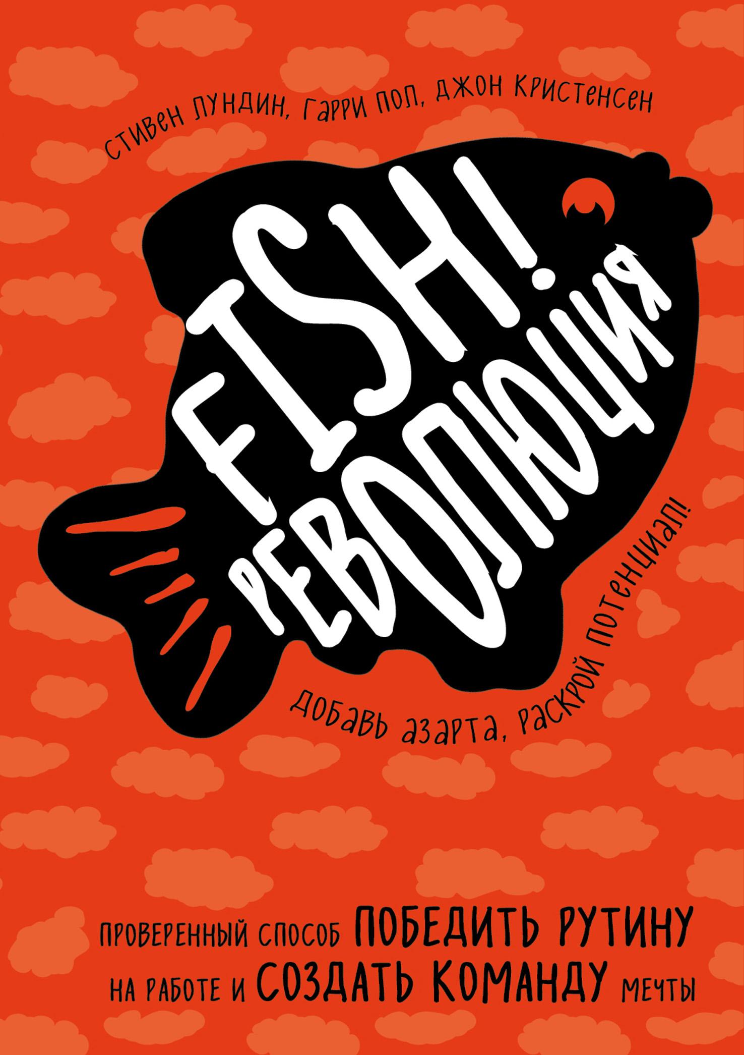 фото обложки издания Fish!-революция. Проверенный способ победить рутину на работе и создать команду мечты