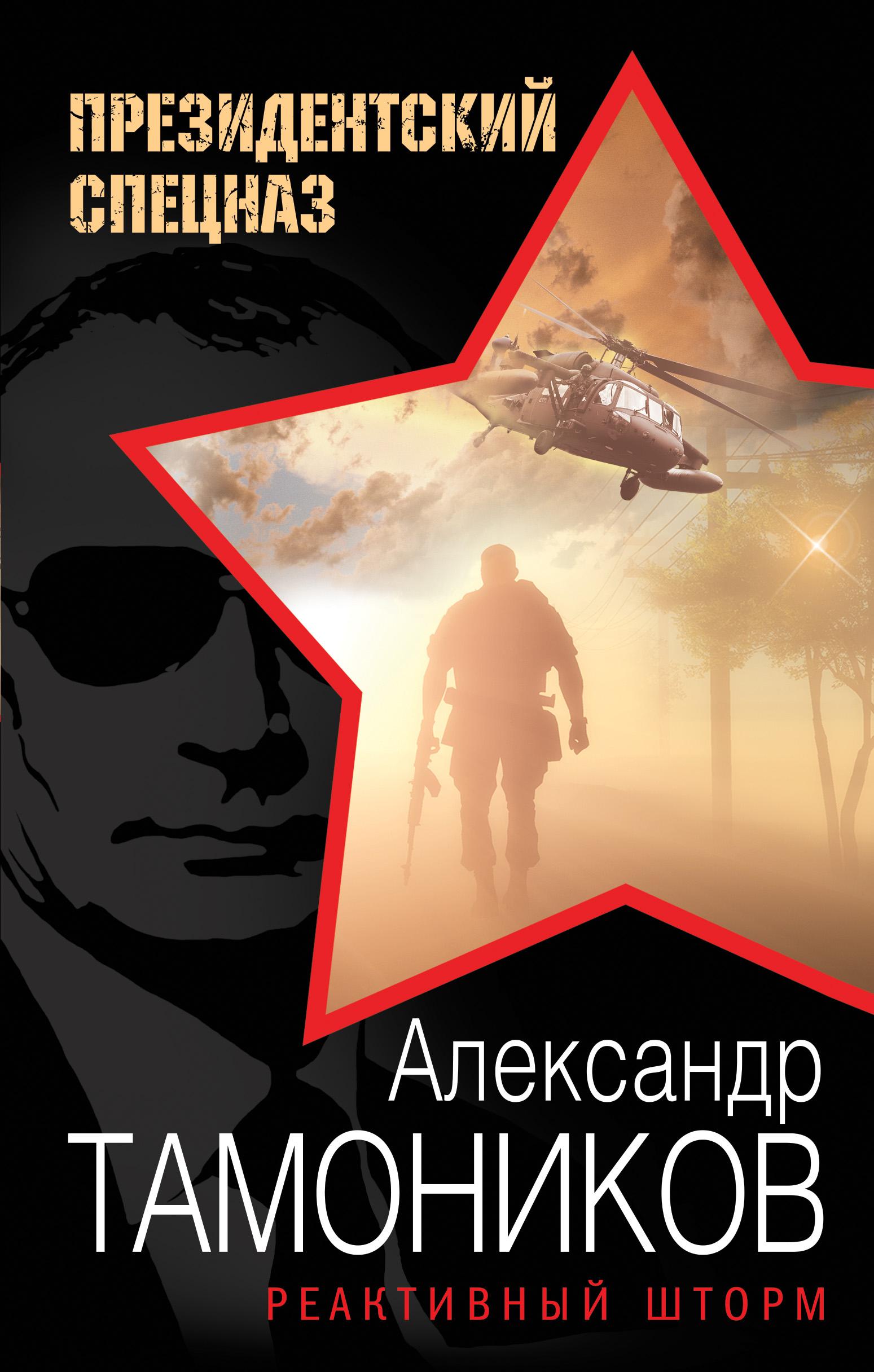 Александр Тамоников Реактивный шторм