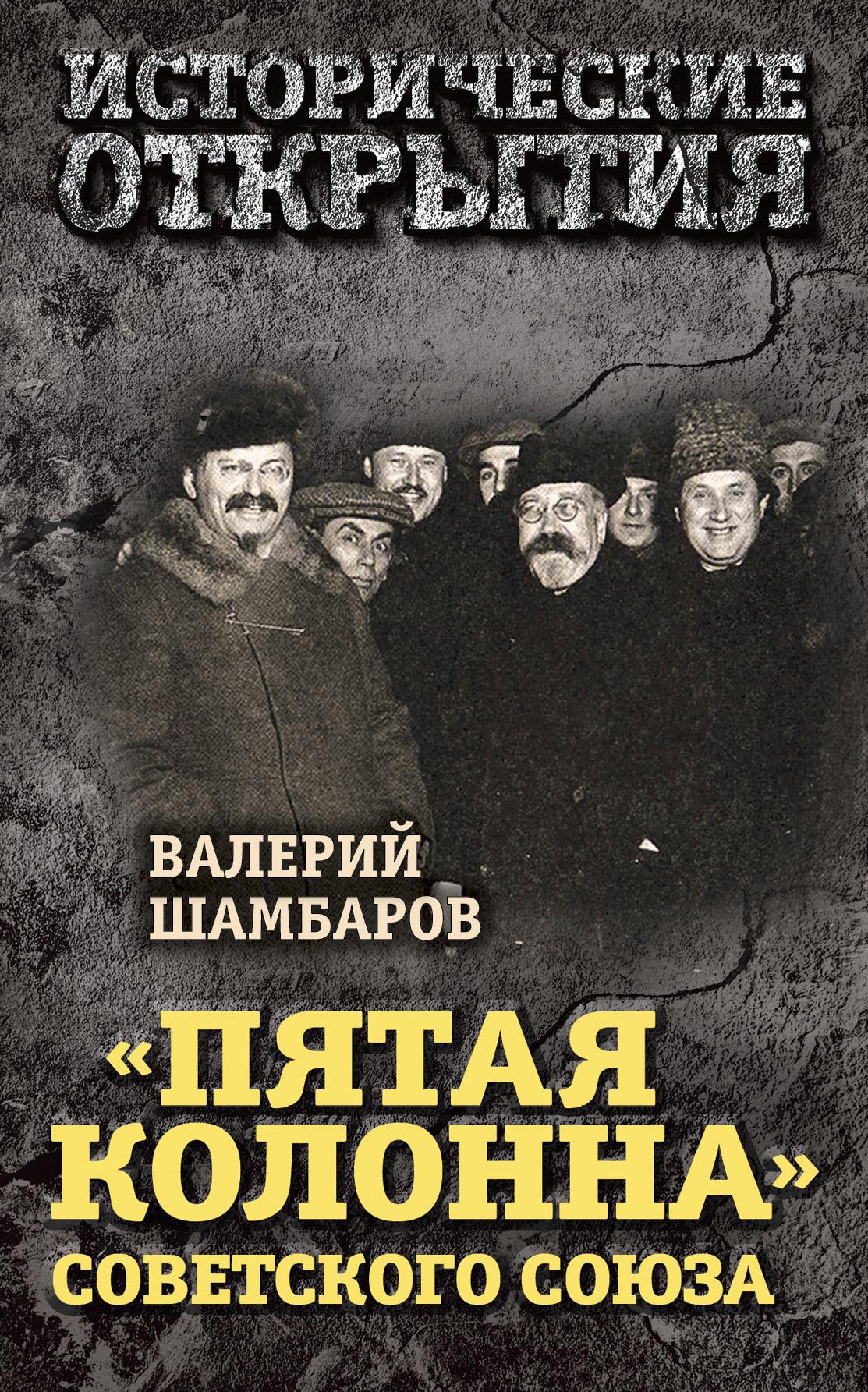 цена на Валерий Шамбаров «Пятая колонна» Советского Союза