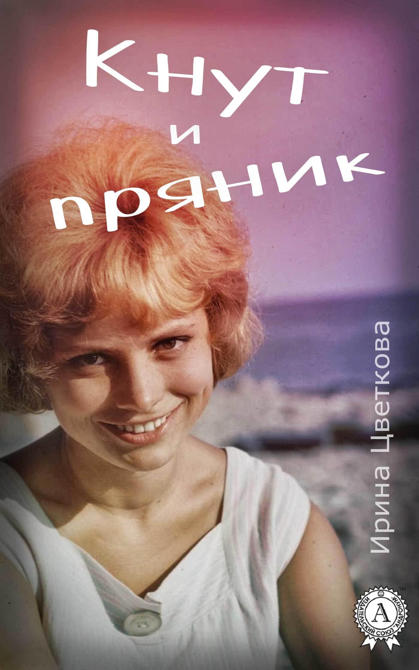 Ирина Цветкова Кнут и пряник надеждин н кнут гамсун грешники и праведники