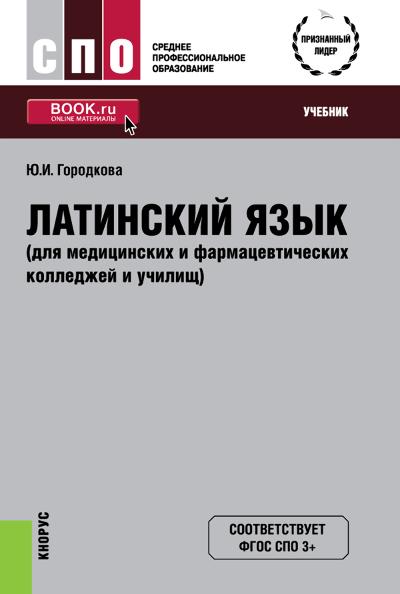 Юлия Городкова Латинский язык (для медицинских и фармацевтических колледжей иучилищ)