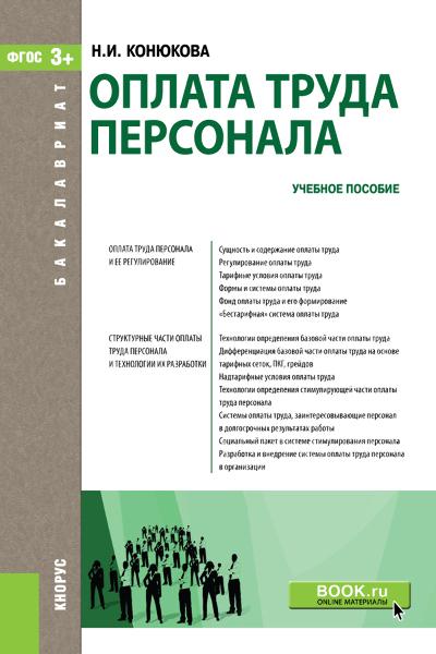 Фото - Наталья Конюкова Оплата труда персонала карты оплаты