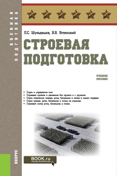 Леонид Шульдешов Строевая подготовка