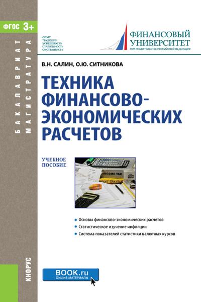 цена на О. Ю. Ситникова Техника финансово-экономических расчетов (для магистратуры)