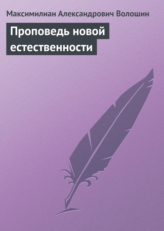 Максимилиан Волошин Проповедь новой естественности максимилиан волошин демоны разрушения и закона