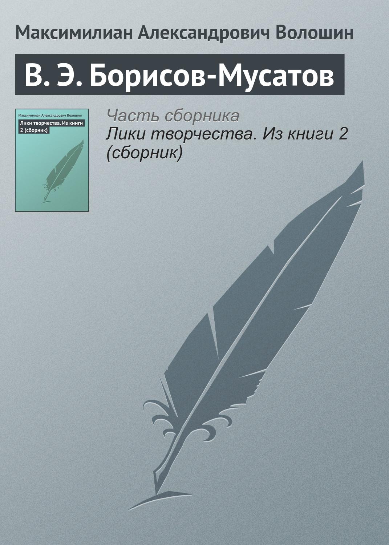 Максимилиан Волошин В.Э.Борисов-Мусатов максимилиан волошин в э борисов мусатов