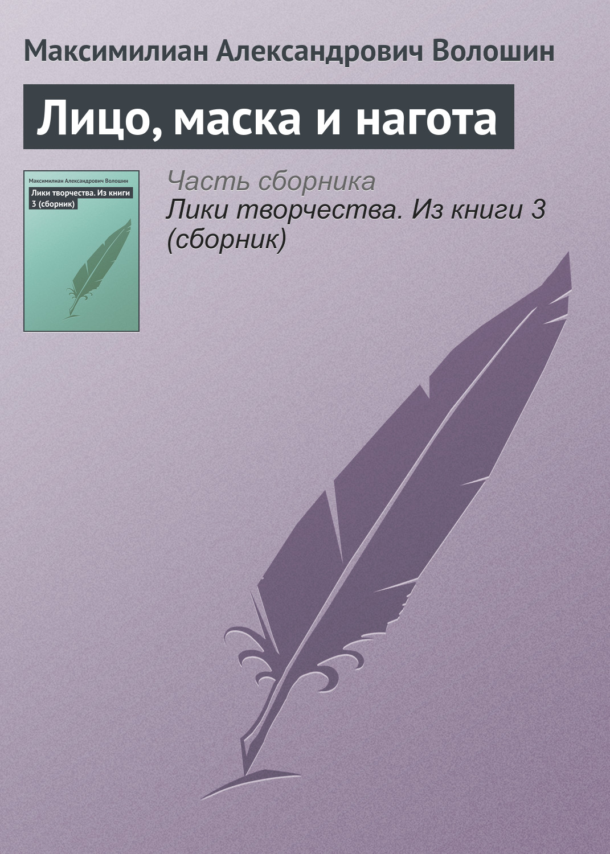 Максимилиан Волошин , маска и га