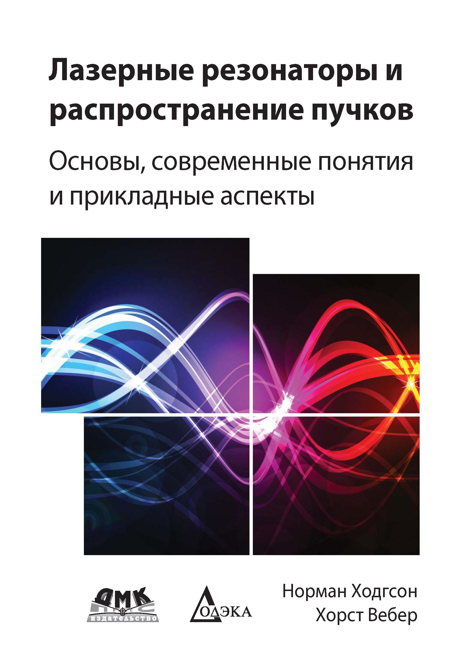 Норман Ходгсон Лазерные резонаторы и распространение пучков. Основы, современные понятия и прикладные аспекты ходгсон н лазерные резонаторы и распространение пучков