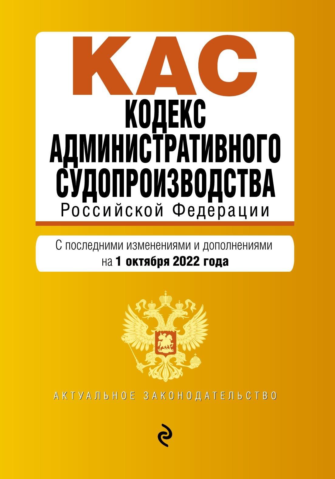 Отсутствует Кодекс административного судопроизводства РФ. С изменениями на 2018 год кодекс административного судопроизводства рф с изменениями на 2018 год