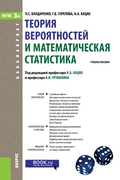 Петр Бондаренко Теория вероятностей и математическая статистика гладкий а восстановление компьютерных данных