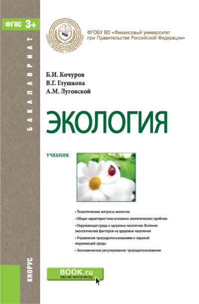 А. М. Луговской Экология экономика природопользования