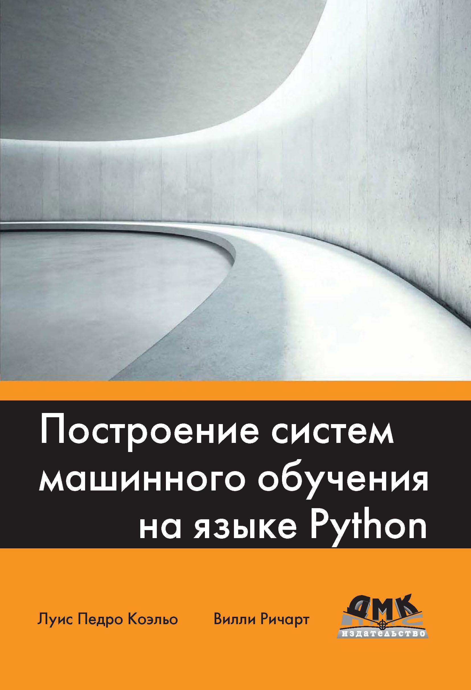 Луис Педро Коэльо Построение систем машинного обучения на языке Python в в вьюгин математические основы машинного обучения и прогнозирования