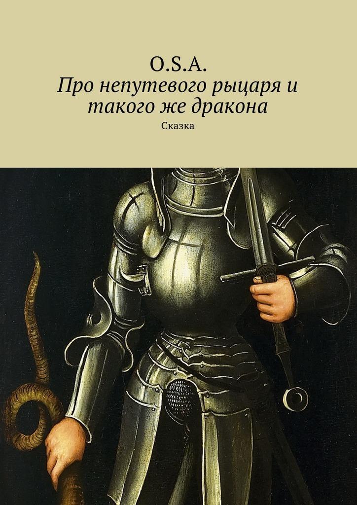 O.S.A. Про непутевого рыцаря и такого же дракона. Сказка олейников а приключения рыцаря эльтарта сказка