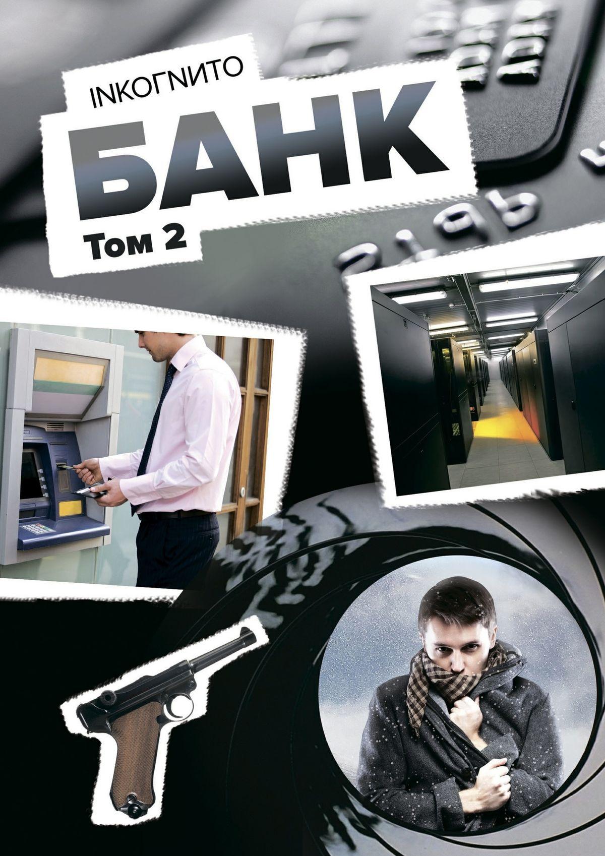 Inkoгnиto Банк. Том2