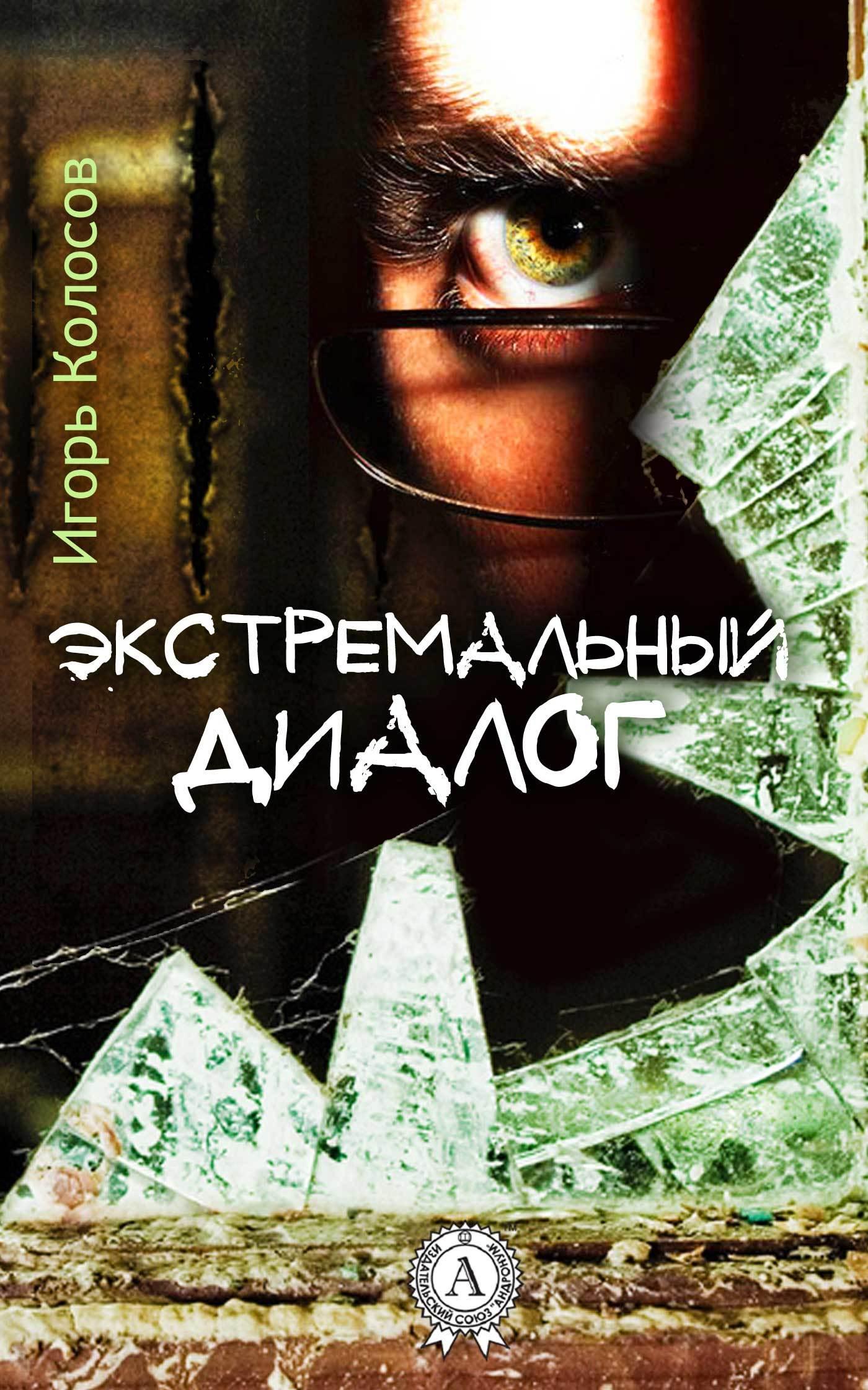 Игорь Колосов Экстремальный диалог игорь колосов сезон исчезновений