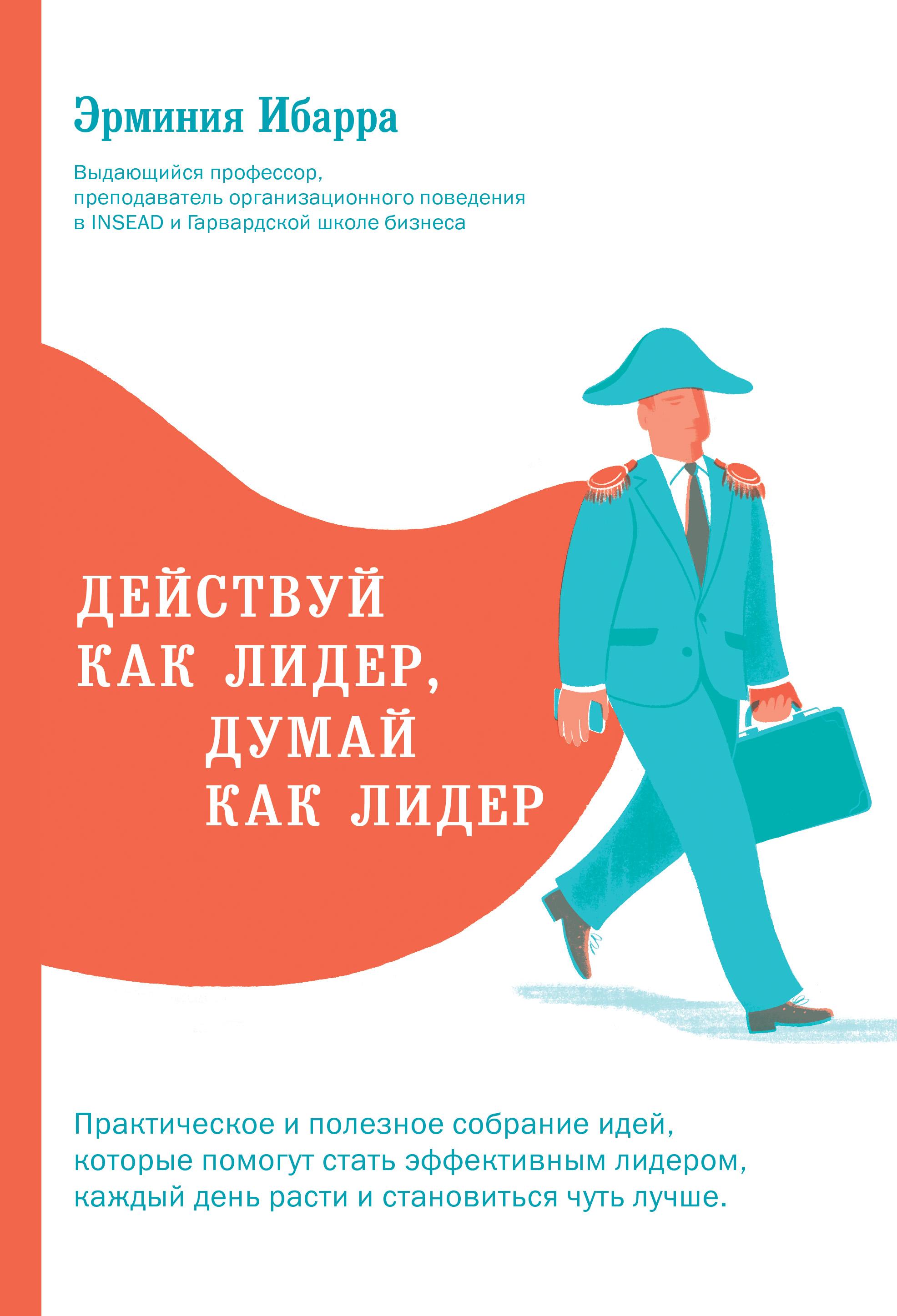 купить Эрминия Ибарра Действуй как лидер, думай как лидер по цене 349 рублей