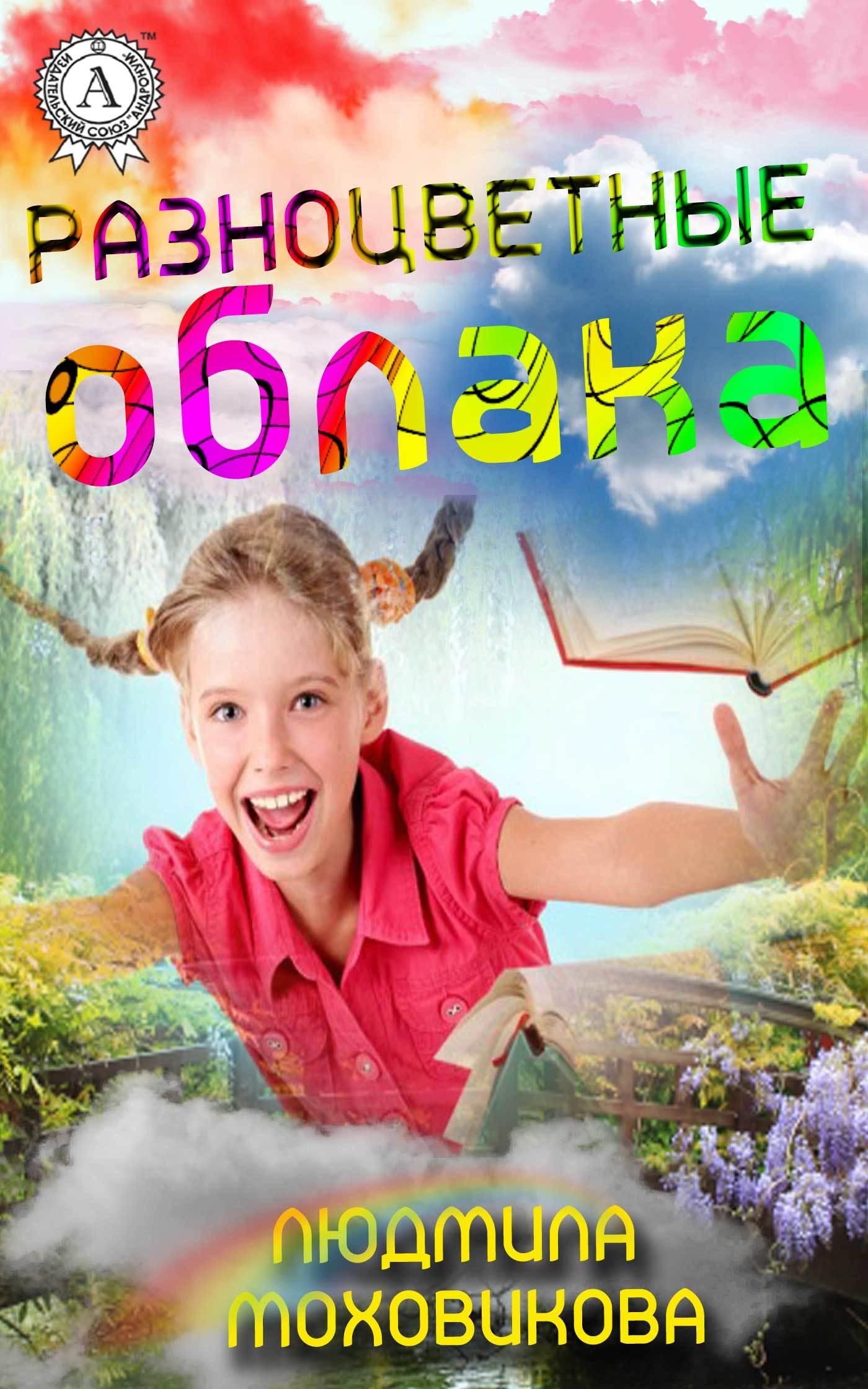 Людмила Моховикова Разноцветные облака к фон эккартсгаузен облако над святилищем
