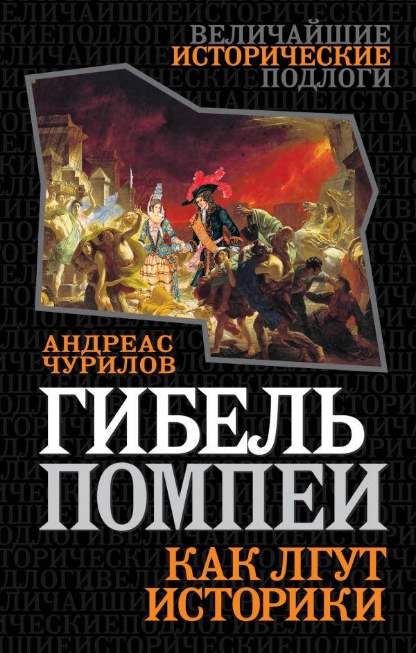 Андреас Чурилов Гибель Помпеи. Как лгут историки гибель помпеи
