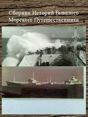 Сергей Валентинович Шаврук Сборник историй бывалого морского путешественника