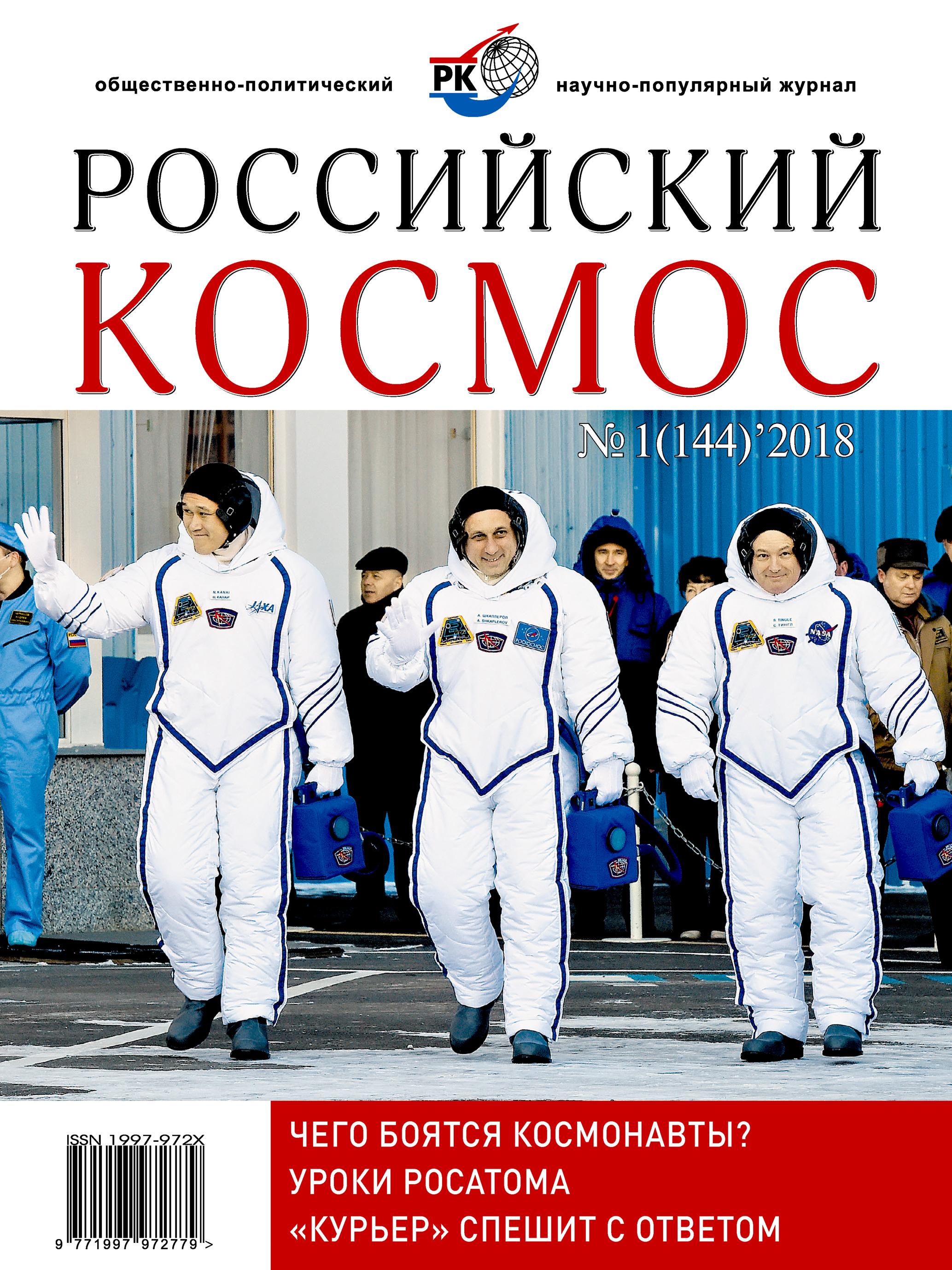Отсутствует Российский космос № 01 / 2018 отсутствует российский космос 06 2018