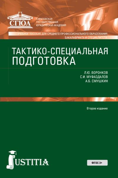 Александр Смушкин Тактико-специальная подготовка