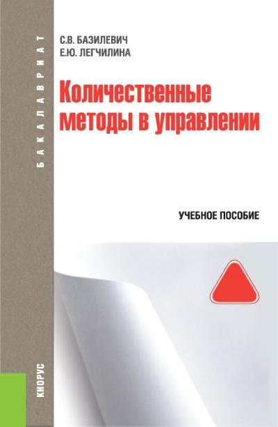 Елена Легчилина Количественные методы в управлении