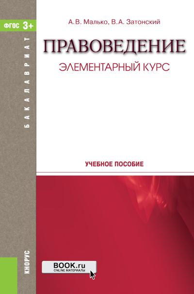 А. В. Малько Правоведение. Элементарный курс