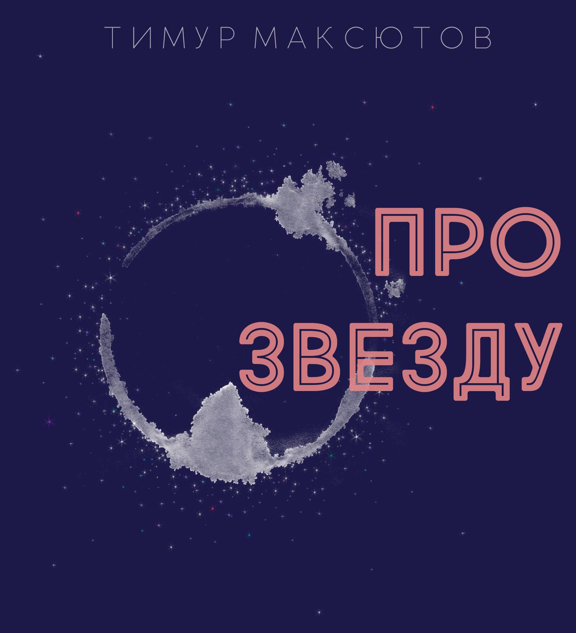 Тимур Максютов Про звезду (сборник) тимур максютов приключения капельки