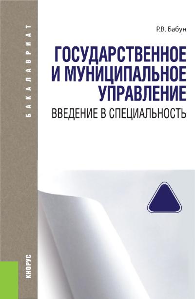 цена Р. В. Бабун Государственное и муниципальное управление. Введение в специальность