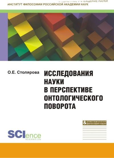 О. Е. Столярова Исследования науки в перспективе онтологического поворота