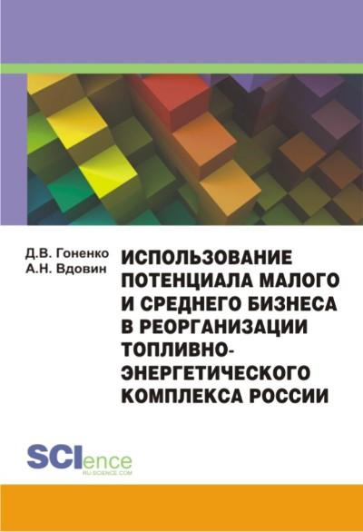А. Вдовин Использование потенциала малого и среднего бизнеса в реорганизации топливно-энергетического комплекса России