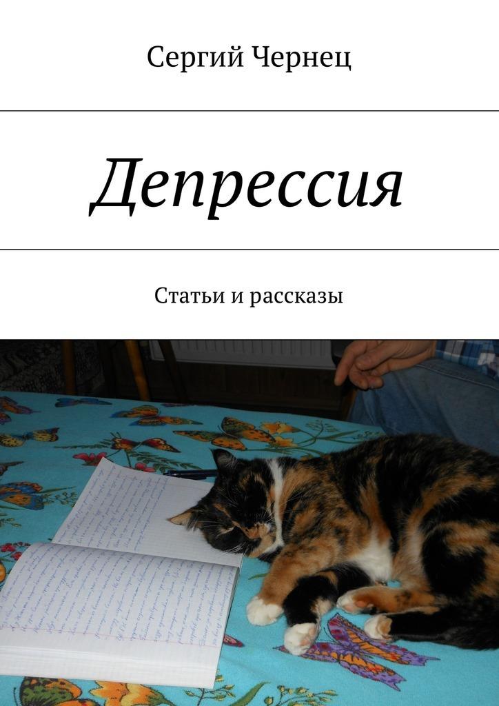 Сергий Чернец Депрессия. Статьи ирассказы сергий чернец рассказы иэссе