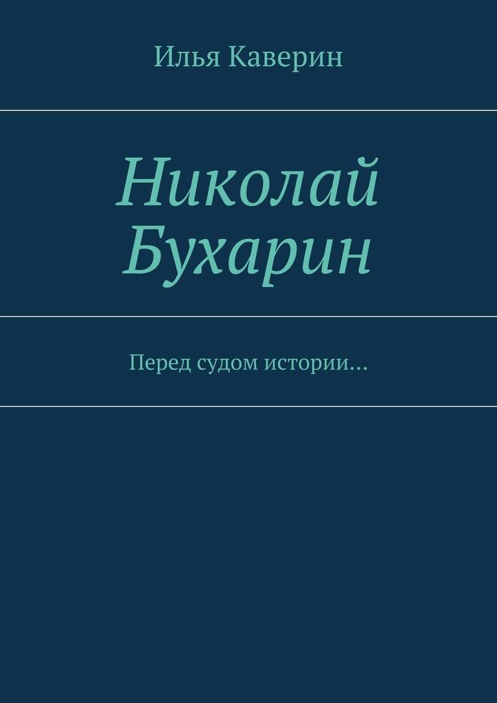 Фото - Илья Каверин Николай Бухарин. Перед судом истории… илья каверин николай бухарин перед судом истории…