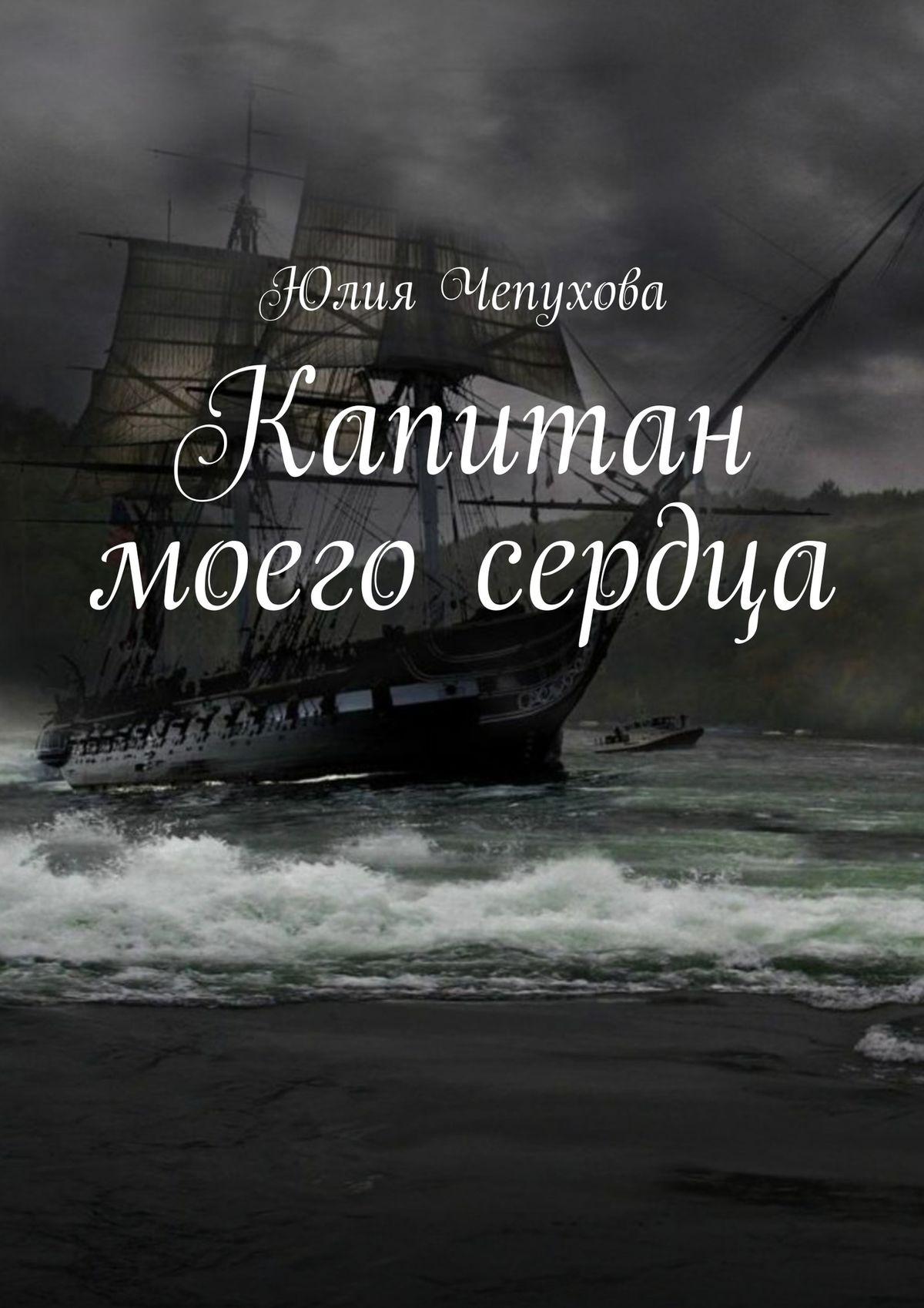 Юлия Чепухова Капитан моего сердца юлия чепухова капитан моего сердца часть 2 верноподданная короля