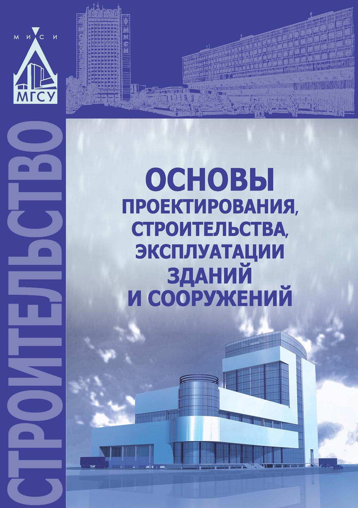 В. И. Теличенко Основы проектирования, строительства, эксплуатации зданий и сооружений