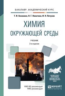 Химия окружающей среды 3-е изд., пер. и доп. Учебник для академического бакалавриата
