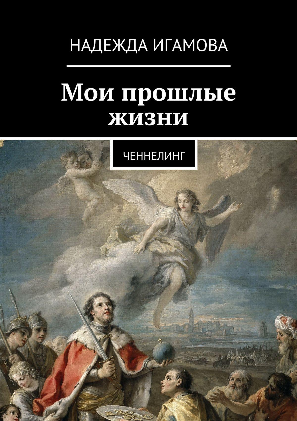 цена на Надежда Васильевна Игамова Мои прошлые жизни. Ченнелинг