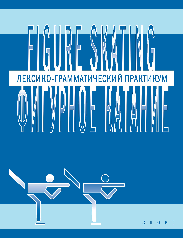 Янина Глембоцкая Figure skating / Фигурное катание. Лексико-грамматический практикум по английскому языку цены