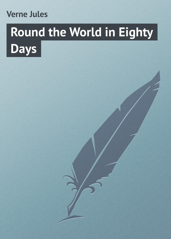 Жюль Верн Round the World in Eighty Days жюль верн семья ратон фантастическая сказка