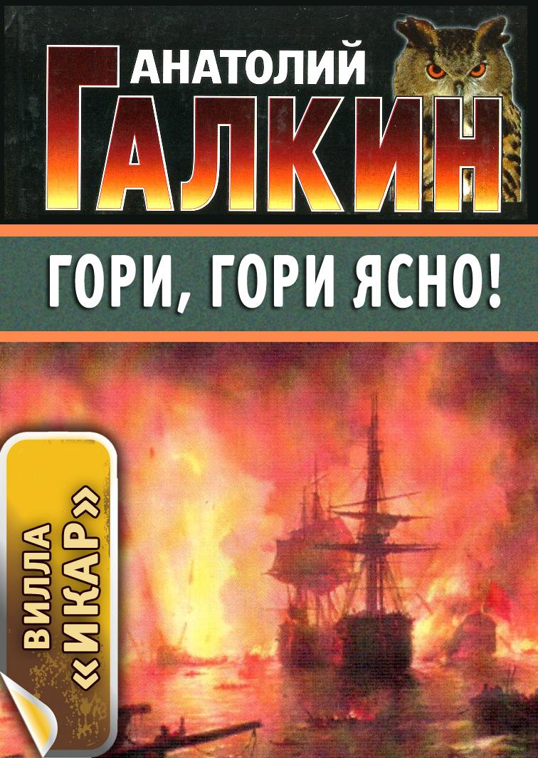 Анатолий Галкин Гори, гори ясно! анатолий галкин гори гори ясно