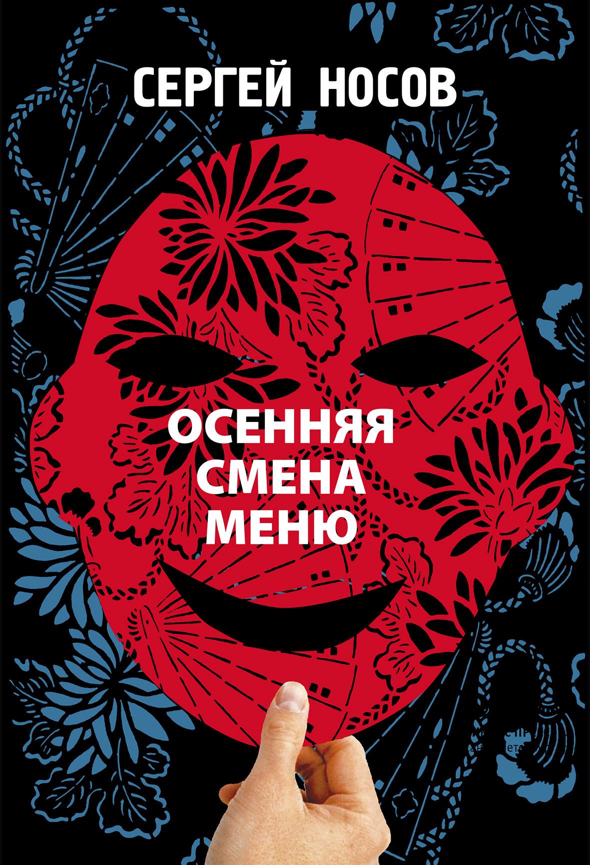 Сергей Носов Осенняя смена меню поводок рулетка усиленная пижон 8м красная