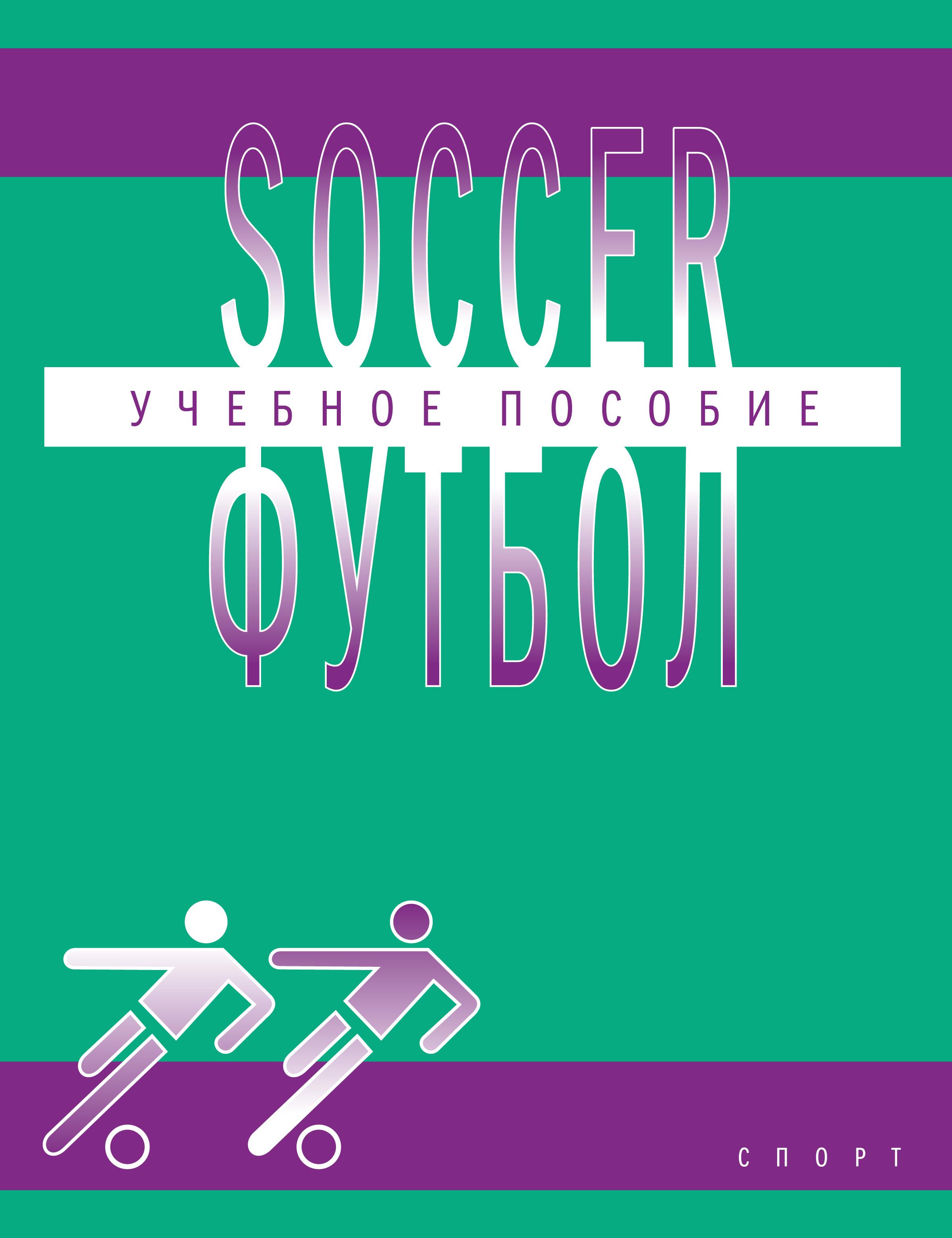 Отсутствует Soccer / Футбол. Учебное пособие по английскому языку для студентов вузов физической культуры, обучающихся по направлению подготовки бакалавров «Физическая культура» степанов в 365 5 заданий по английскому языку
