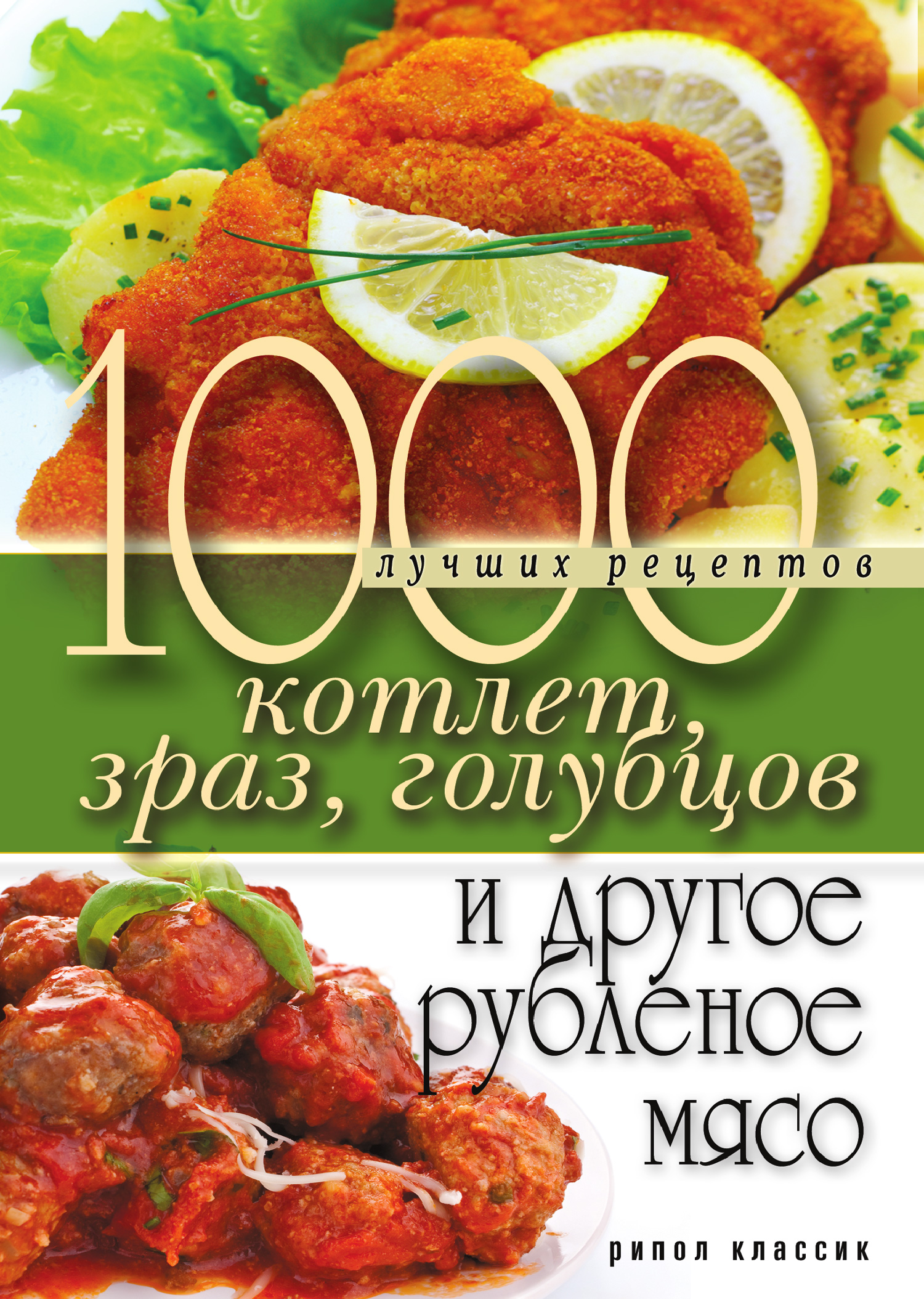 Дарья Нестерова 1000 лучших рецептов котлет, зраз, голубцов и другое рубленое мясо дарья нестерова лечимся овощами целители с грядок