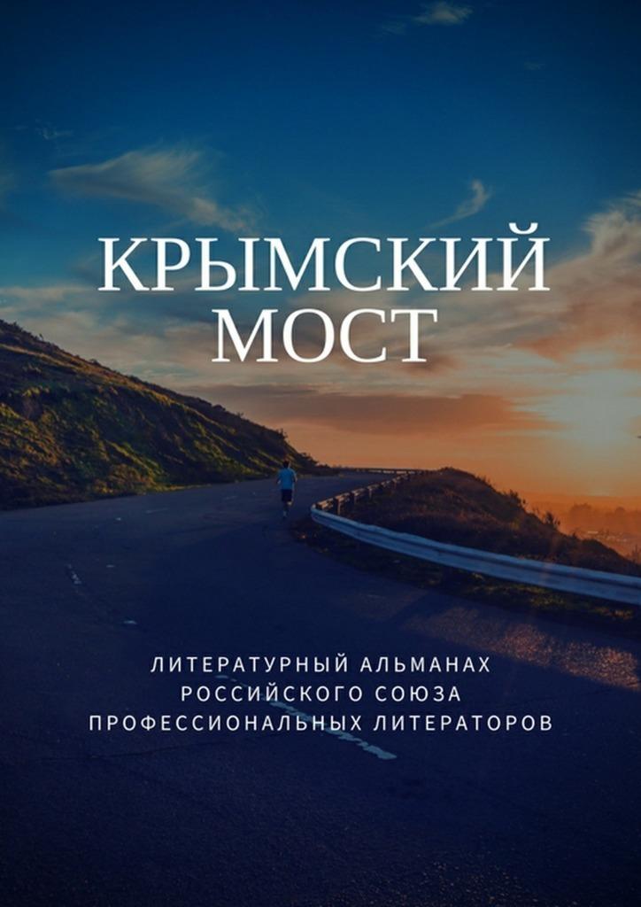 Татьяна Михайловская Крымский мост мирослав палыч крымский мост киноповесть