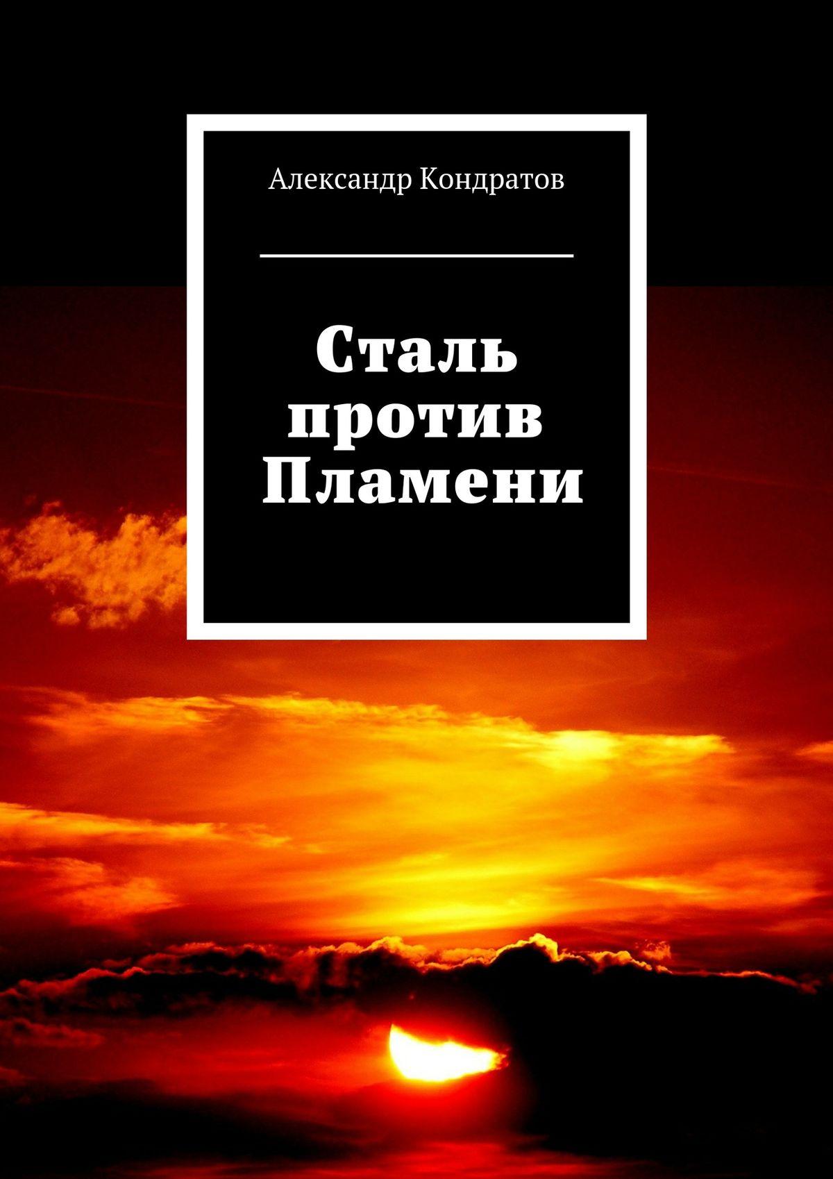 Александр Кондратов Сталь против Пламени александр кондратов новый мир правила жизни