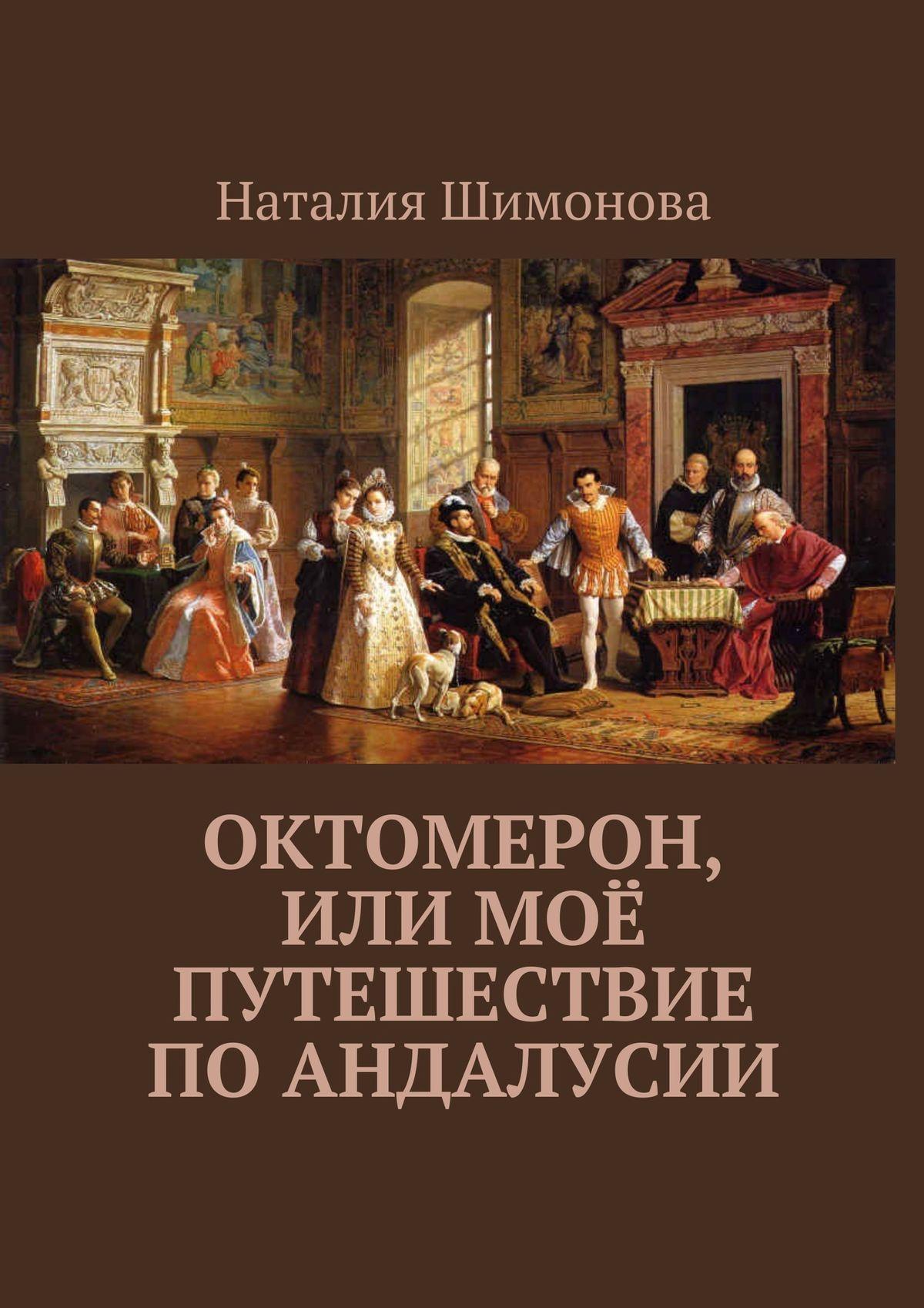 Наталия Шимонова Октомерон, или Моё путешествие поАндалусии бернардино луини