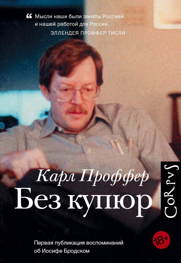 Карл Проффер Без купюр проффер к без купюр isbn 9785170982073