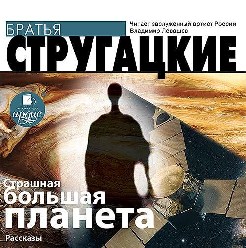 Фото - Аркадий и Борис Стругацкие Страшная большая планета чудесная планета земля