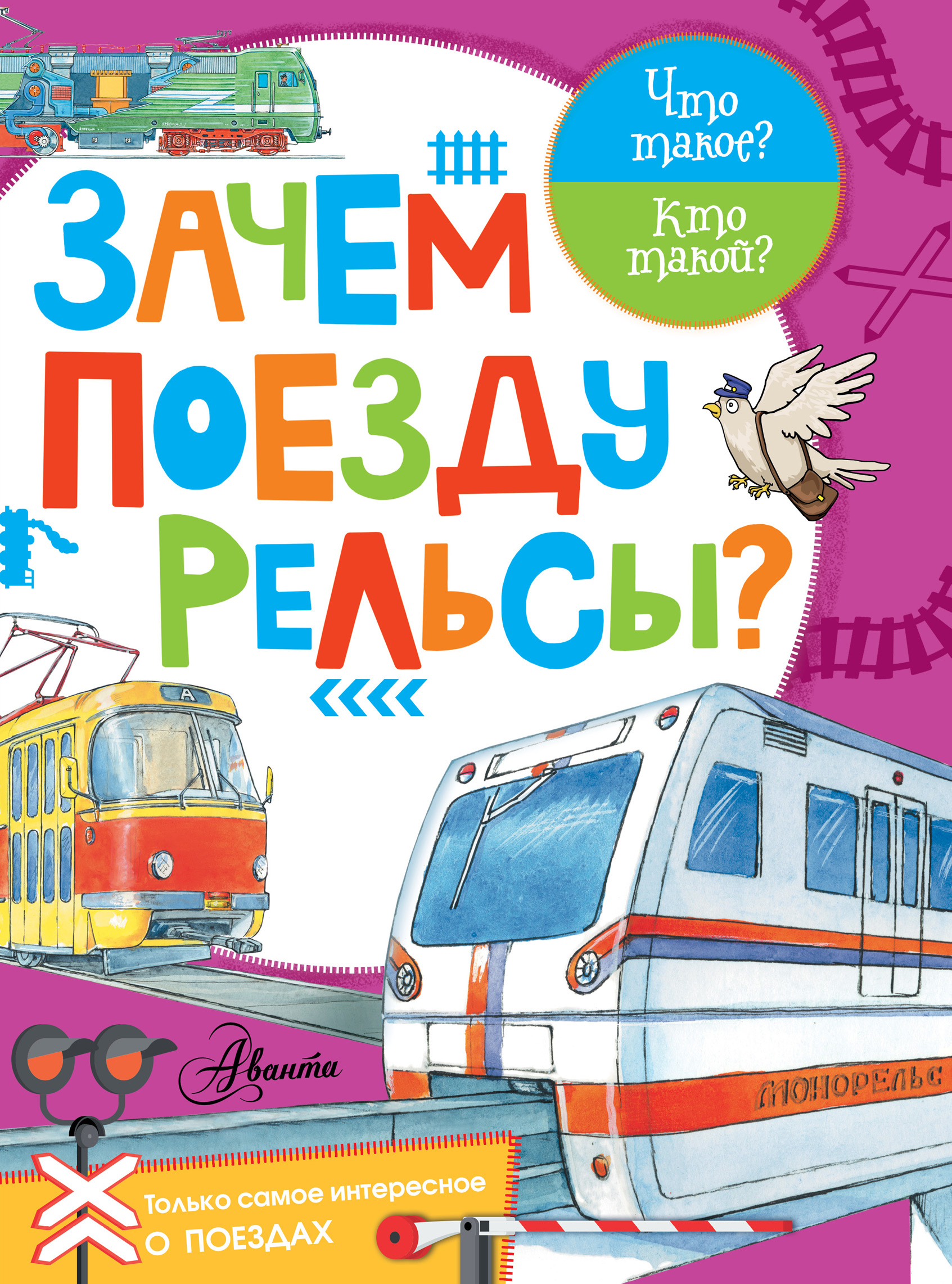 Владимир Малов Зачем поезду рельсы? владимир малов что такое электричество